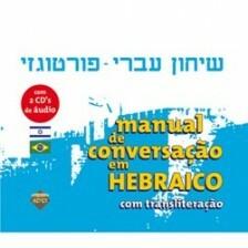 Manual de Conversação em Hebraico (com 2 Cds)